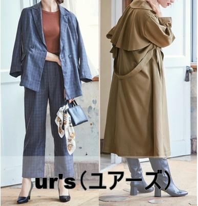 30代女性ファッション【ユアーズ】安い・サイズ多様・オシャレブランド!