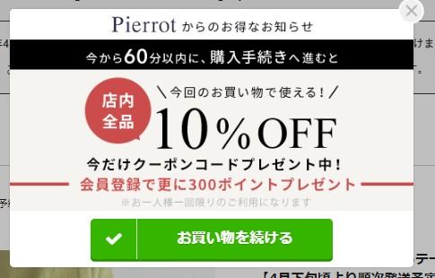 ピエロ pierrot 通販 安い 可愛い ワンピース 3,000円以下 プチプラ 魅力