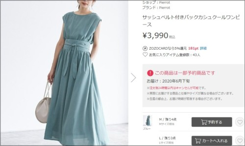 服購入 ネット 店舗 メリット いいとこ取り お得 買い方