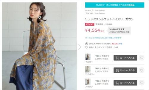 ゾゾ ZOZO以外 ファッションサイト まとめ クーポン 特典豊富 通販